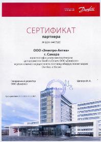 Сертификат партнера Данфосс до 2021 - Электро-Актив